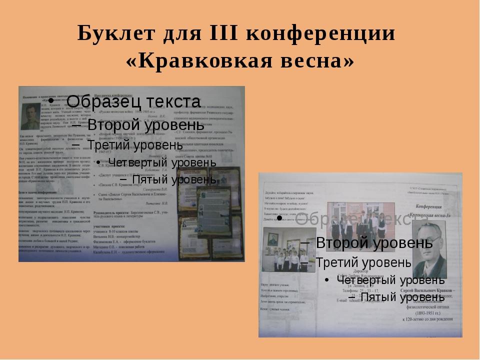 Буклет для III конференции «Кравковкая весна»