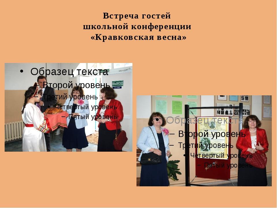 Встреча гостей школьной конференции «Кравковская весна»