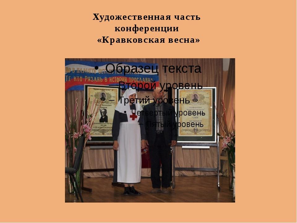 Художественная часть конференции «Кравковская весна»