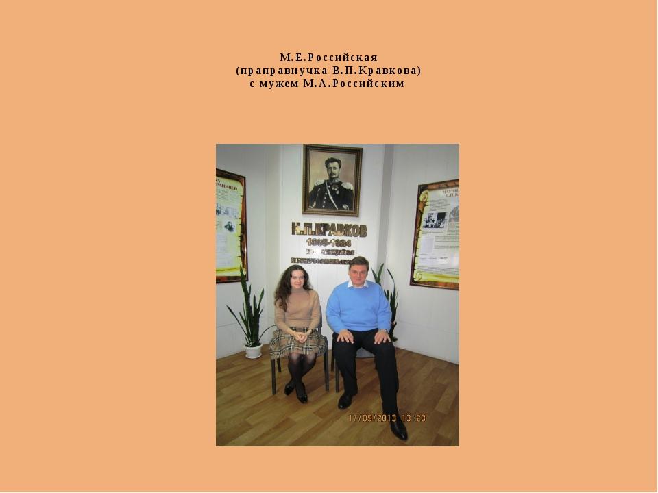 М.Е.Российская (праправнучка В.П.Кравкова) с мужем М.А.Российским