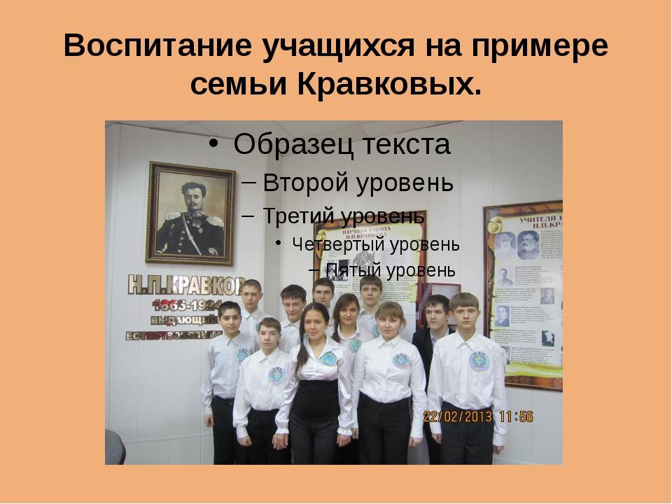 Воспитание учащихся на примере семьи Кравковых.