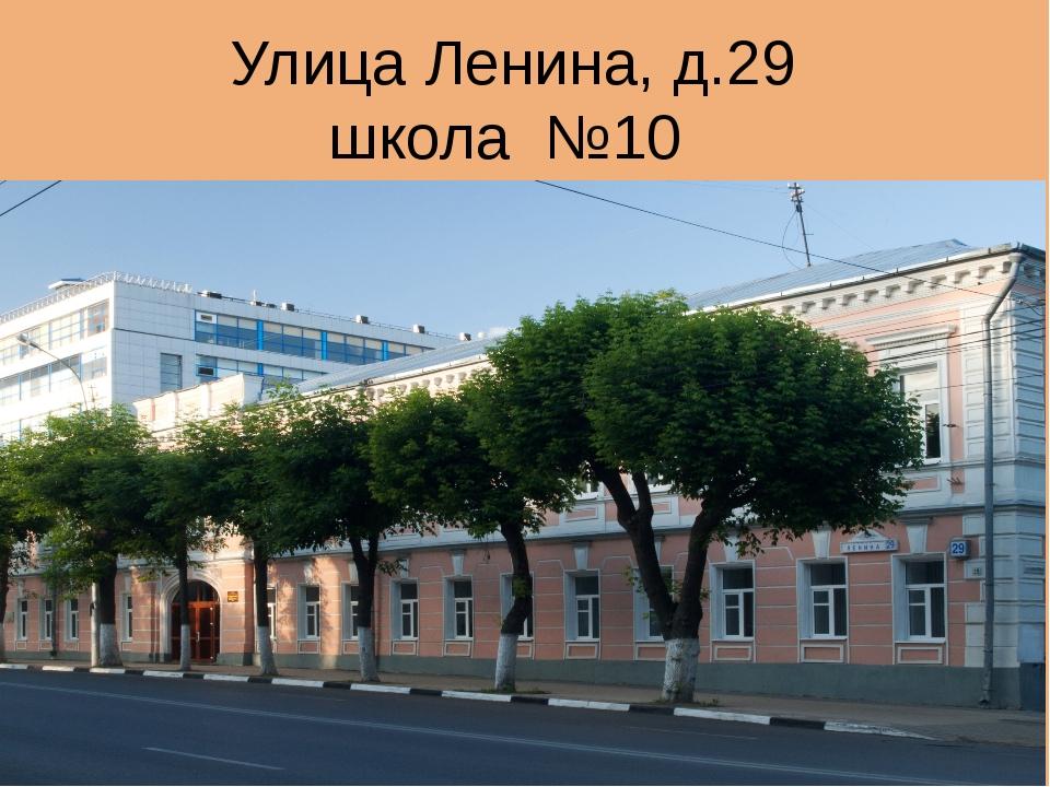 Улица Ленина, д.29 школа №10