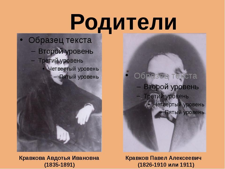 Родители Кравкова Авдотья Ивановна (1835-1891) Кравков Павел Алексеевич (182...