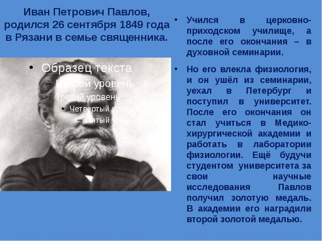 Иван Петрович Павлов, родился 26 сентября 1849 года в Рязани в семье священни...