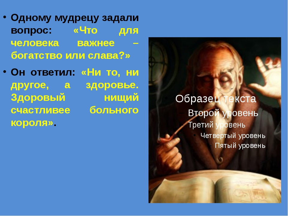Одному мудрецу задали вопрос: «Что для человека важнее – богатство или слава?...