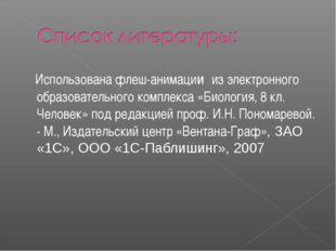 Использована флеш-анимации из электронного образовательного комплекса «Биоло