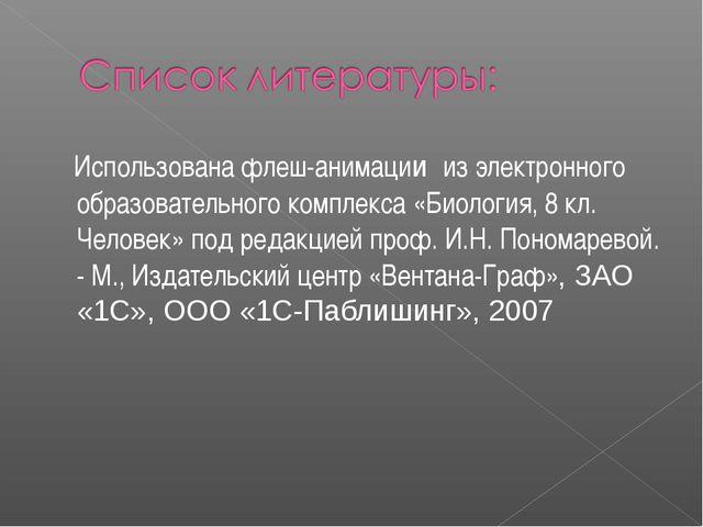 Использована флеш-анимации из электронного образовательного комплекса «Биоло...