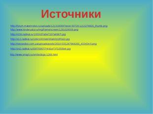 Источники http://forum.materinstvo.ru/uploads/1213190997/post-50729-121327882