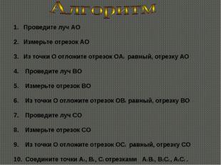 Проведите луч АО Измерьте отрезок АО Из точки О отложите отрезок ОА1 равный,