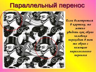 Если всмотреться в картину, то можно увидеть как образ человека переходит в т