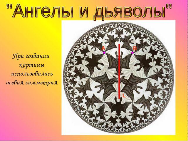 При создании картины использовалась осевая симметрия А В L
