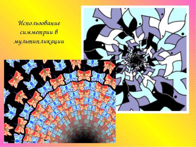 Использование симметрии в мультипликации