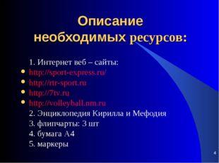 * Описание необходимых ресурсов:  1. Интернет веб – сайты: http://sport-exp