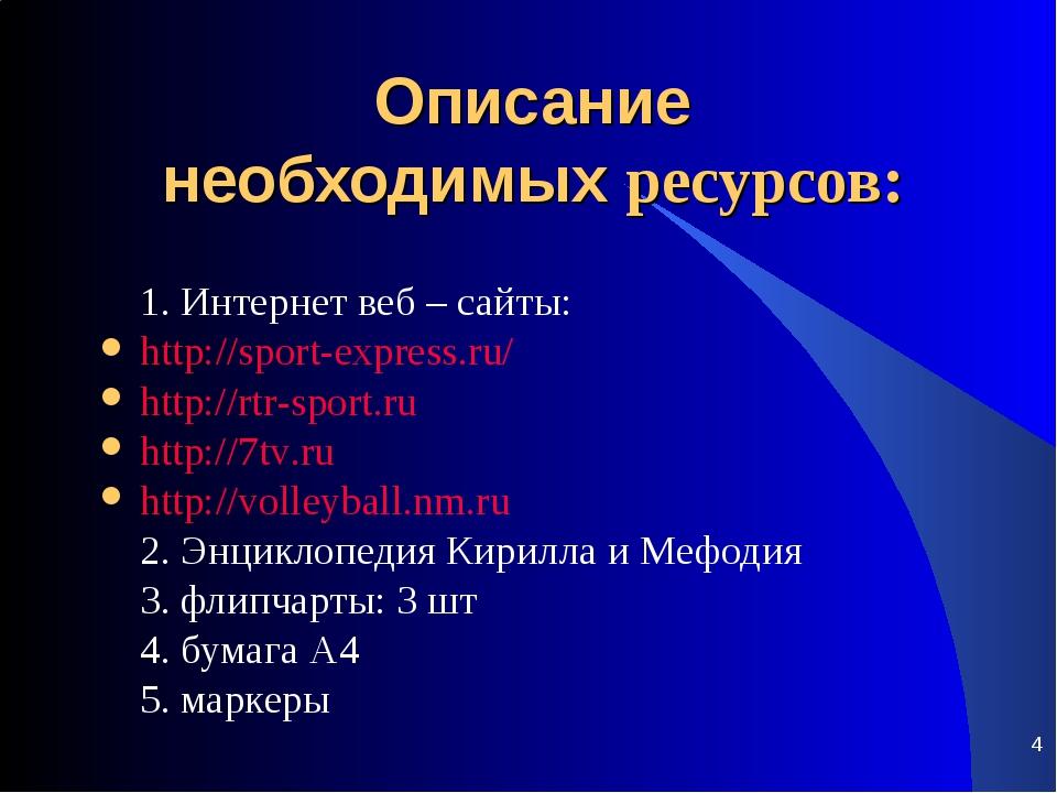 * Описание необходимых ресурсов:  1. Интернет веб – сайты: http://sport-exp...