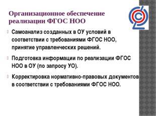 Организационное обеспечение реализации ФГОС НОО Самоанализ созданных в ОУ усл