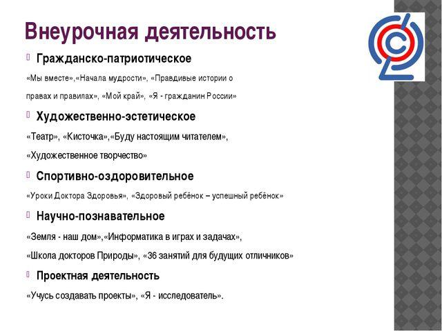 Внеурочная деятельность Гражданско-патриотическое «Мы вместе»,«Начала мудрост...
