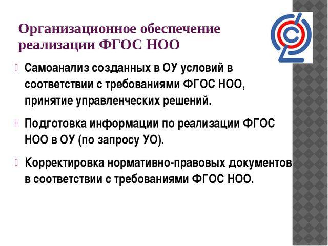Организационное обеспечение реализации ФГОС НОО Самоанализ созданных в ОУ усл...