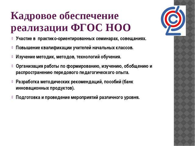 Кадровое обеспечение реализации ФГОС НОО Участие в практико-ориентированных с...