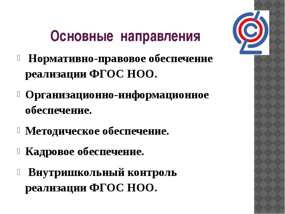 Основные направления Нормативно-правовое обеспечение реализации ФГОС НОО. Орг...