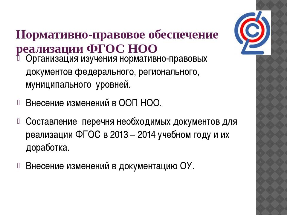 Нормативно-правовое обеспечение реализации ФГОС НОО Организация изучения норм...