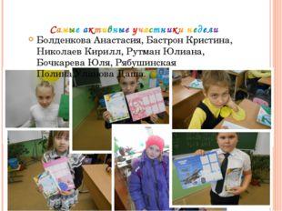 Самые активные участники недели Болденкова Анастасия, Бастрон Кристина, Никол