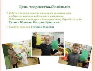 День творчества.(Зелёный) Ребята приняли участие в конкурсе закладок для учеб