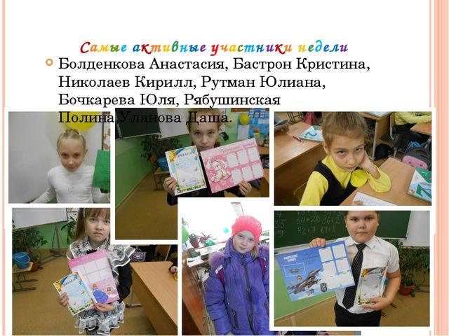 Самые активные участники недели Болденкова Анастасия, Бастрон Кристина, Никол...