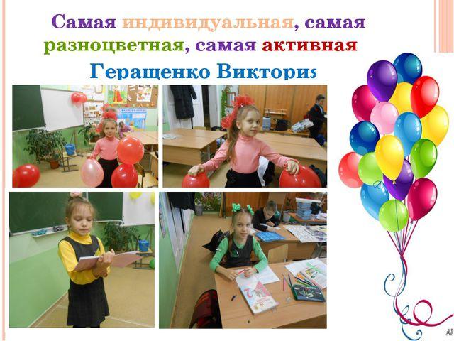 Самая индивидуальная, самая разноцветная, самая активная Геращенко Виктория !