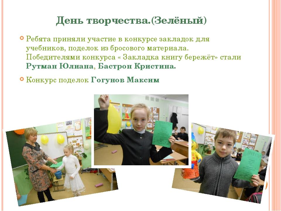 День творчества.(Зелёный) Ребята приняли участие в конкурсе закладок для учеб...