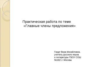 Гердт Вера Михайловна, учитель русского языка и литературы ГБОУ СОШ №1621 г.М