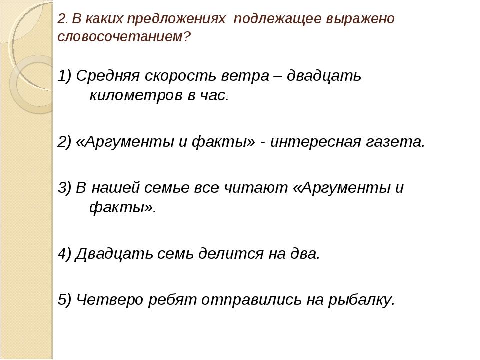 2. В каких предложениях подлежащее выражено словосочетанием? 1) Средняя скоро...