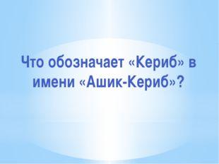 Кого встретил Ашик-Кериб, когда стоял на утёсе?