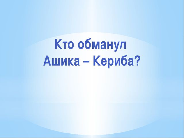 Что пообещал Ашик-Кериб Магуль-Мегери