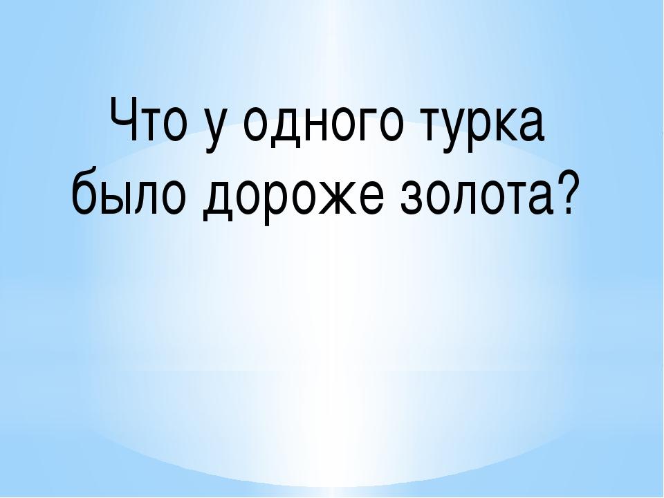 Что обозначает слово «ашик»?