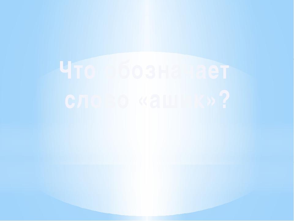 Что такое «сааз»?