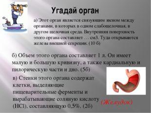 Угадай орган а) Этот орган является связующим звеном между органами, в которы