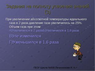 Задания на полноту усвоения знаний (3) При увеличении абсолютной температуры