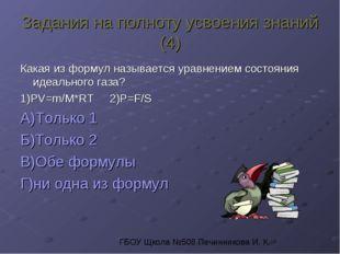 Задания на полноту усвоения знаний (4) Какая из формул называется уравнением
