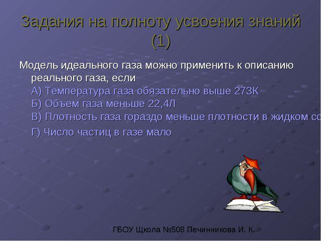 Задания на полноту усвоения знаний (1) Модель идеального газа можно применить...