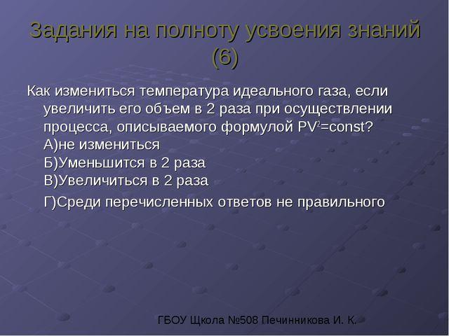 Задания на полноту усвоения знаний (6) Как измениться температура идеального...