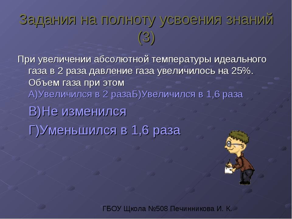 Задания на полноту усвоения знаний (3) При увеличении абсолютной температуры...