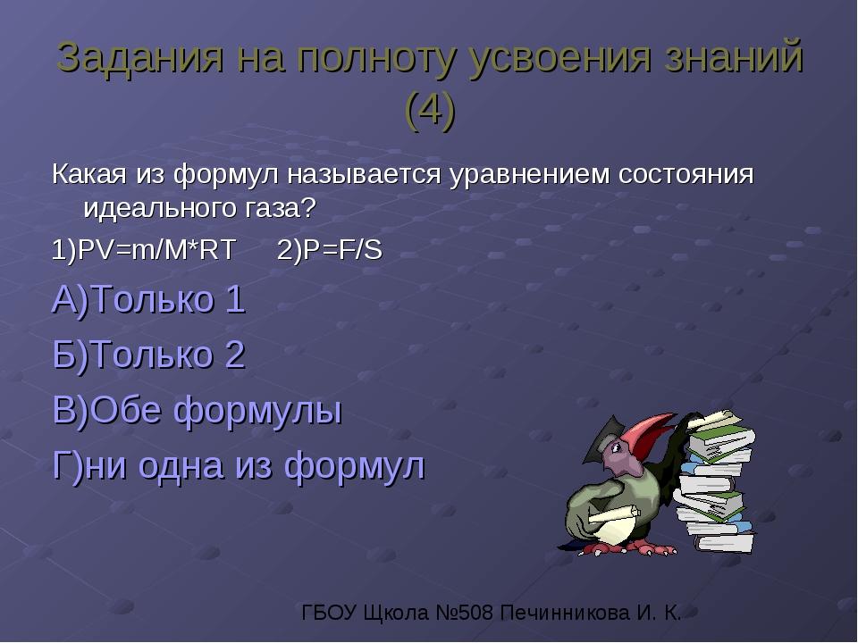 Задания на полноту усвоения знаний (4) Какая из формул называется уравнением...