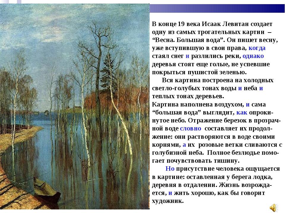 """В конце 19 века Исаак Левитан создает одну из самых трогательных картин – """"Ве..."""