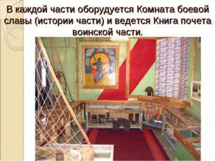 В каждой части оборудуется Комната боевой славы (истории части) и ведется Кни