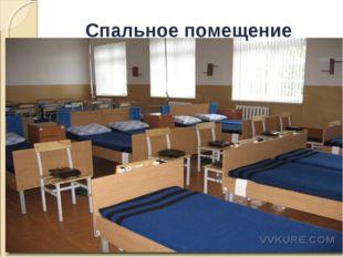 Спальное помещение