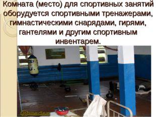 Комната (место) для спортивных занятий оборудуется спортивными тренажерами, г