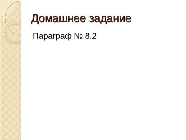 Домашнее задание Параграф № 8.2