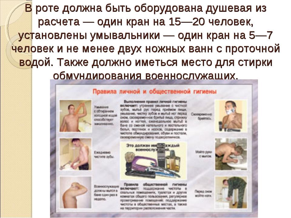 В роте должна быть оборудована душевая из расчета — один кран на 15—20 челове...