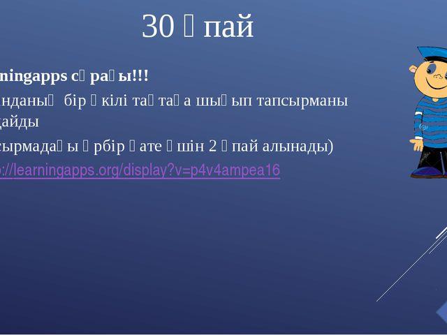 60 ұпай сыйлық