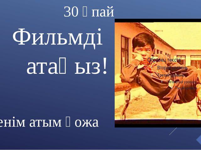 Құрманғазы «Адай» Күйдің атауын және авторын атаңыз 60 ұпай Музыкалық сұрақ